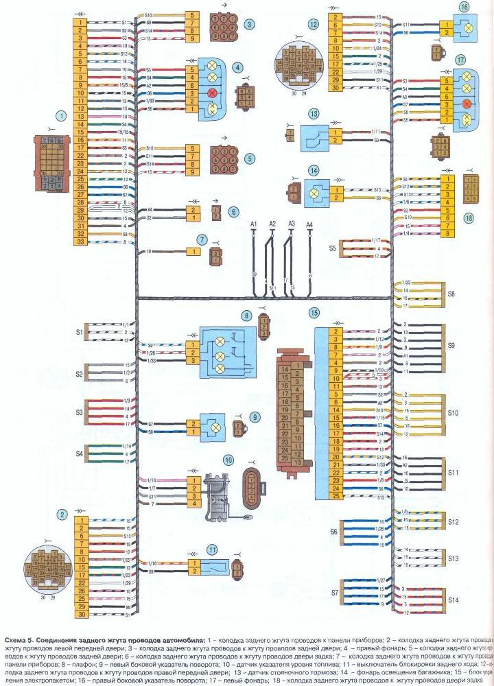 Электросхема заднего жгута