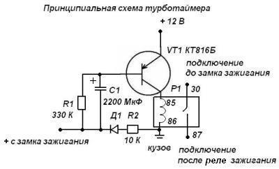 Схема турботаймера своими руками