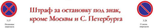штраф за стоянку под знаком в россии