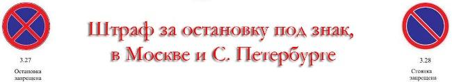 штраф за остановку под знаком остановка запрещена в украине